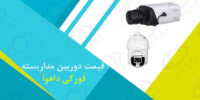 لیست قیمت دوربین مداربسته ۴k
