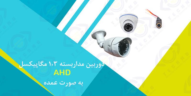 قیمت دوربین مداربسته ۱٫۳ مگاپیکسل AHD