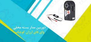 قیمت دوربین مدار بسته مخفی وای فای ارزان کوچک