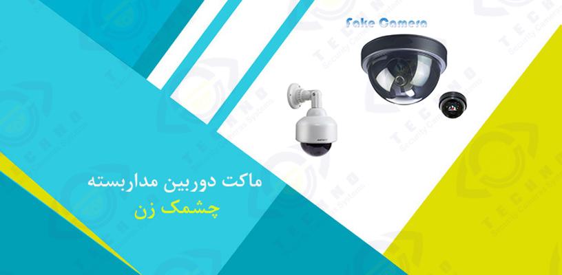 قیمت ماکت دوربین مداربسته چشمک زن