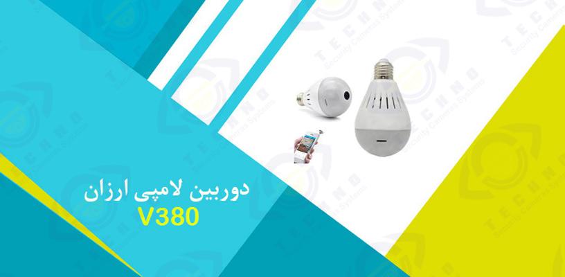 قیمت دوربین لامپی ارزان