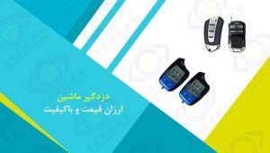 خرید دزدگیر ماشین ارزان قیمت