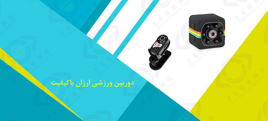 قیمت دوربین ورزشی ارزان