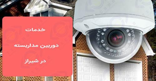 فروشگاه دوربین مداربسته شیراز