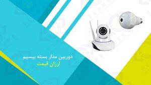 فروش دوربین مدار بسته بیسیم ارزان قیمت