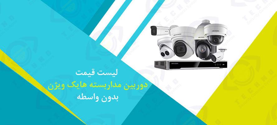 لیست قیمت دوربین مداربسته هایک ویژن
