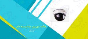 قیمت ماکت دوربین مداربسته ارزان