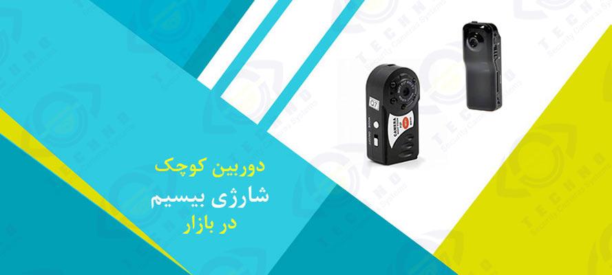 قیمت دوربین کوچک شارژی