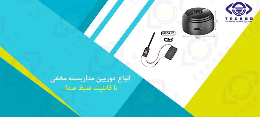 خرید انواع دوربین مداربسته با قابلیت ضبط صدا