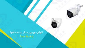 خرید انواع دوربین مدار بسته با ضبط صدا
