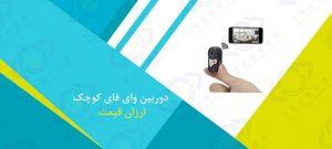 فروش دوربین وای فای کوچک