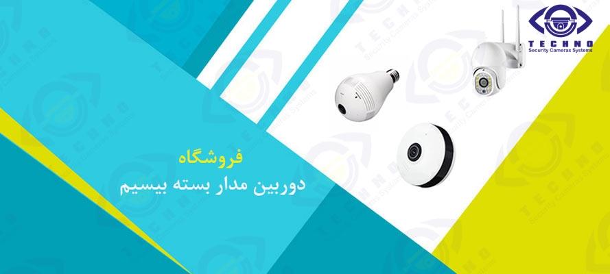 فروشگاه دوربین مدار بسته بیسیم ارزان قیمت