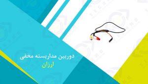 قیمت خرید دوربین مداربسته مخفی ارزان