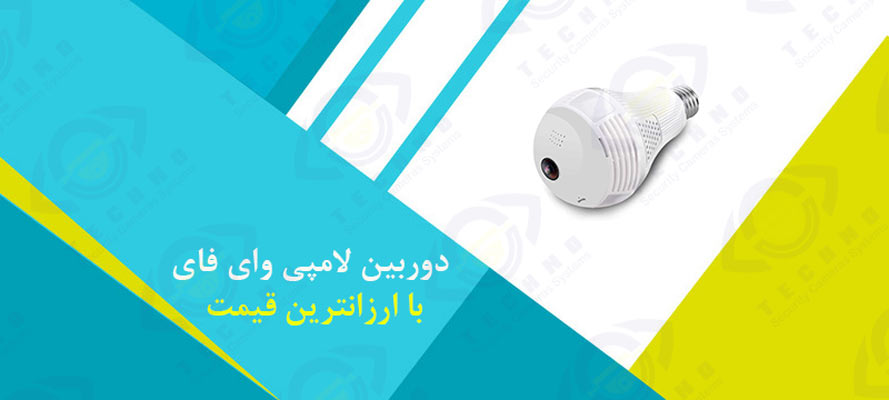 خرید دوربین لامپی وای فای با ارزانترین قیمت