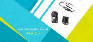 فروشگاه دوربین مدار بسته ارزان کوچک