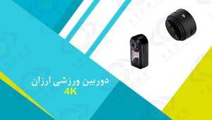 خرید دوربین ورزشی ارزان